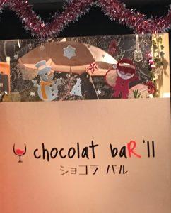 ショコラバル