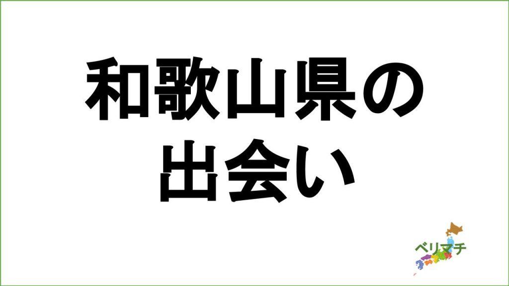 和歌山県で出会う方法!5人の体験談をご紹介!出会えるバイト・出会い系などを解説!