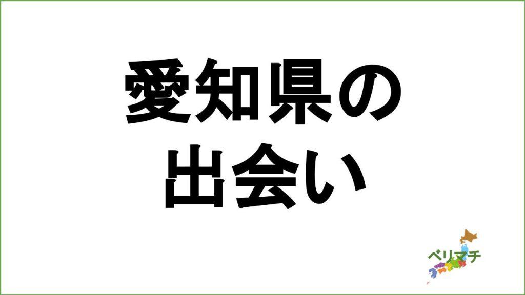愛知県で出会う方法!12人の体験談をご紹介!出会えるバイト・出会い系などを解説!