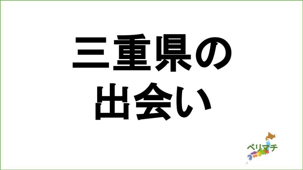 三重県で出会う方法!6人の体験談をご紹介!出会えるバイト・出会い系などを解説!