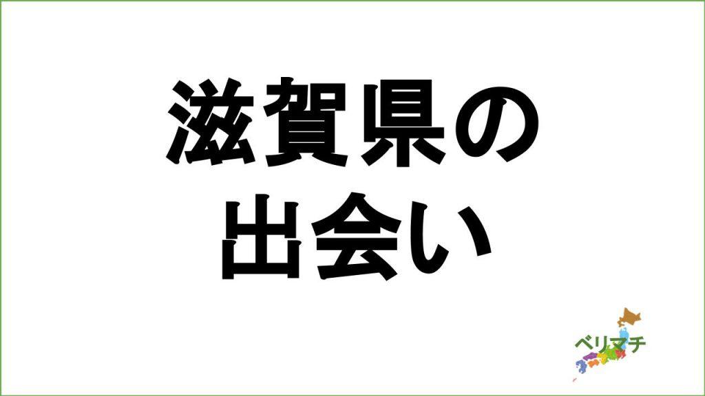 滋賀県で出会う方法!6人の体験談をご紹介!出会えるバイト・出会い系などを解説!