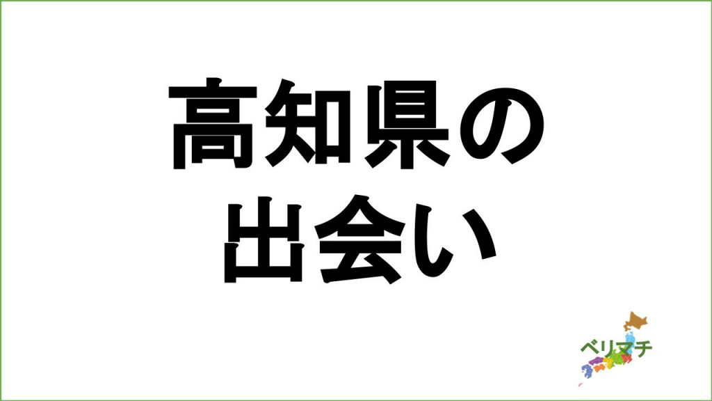 高知県で出会う方法10選!体験談をご紹介!出会えるバイト・出会い系などを解説!