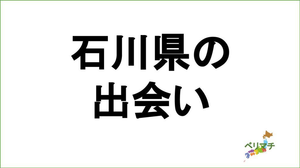 石川県で出会う方法10選!体験談をご紹介!出会えるバイト・出会い系などを解説!