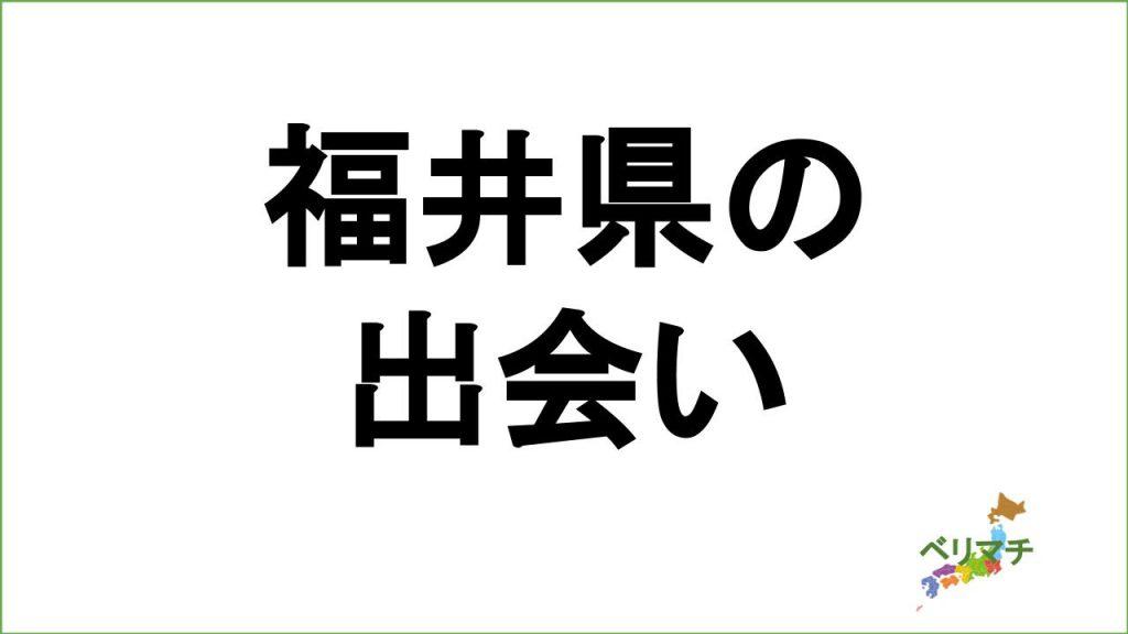 福井県で出会う方法10選!体験談をご紹介!出会えるバイト・出会い系などを解説!