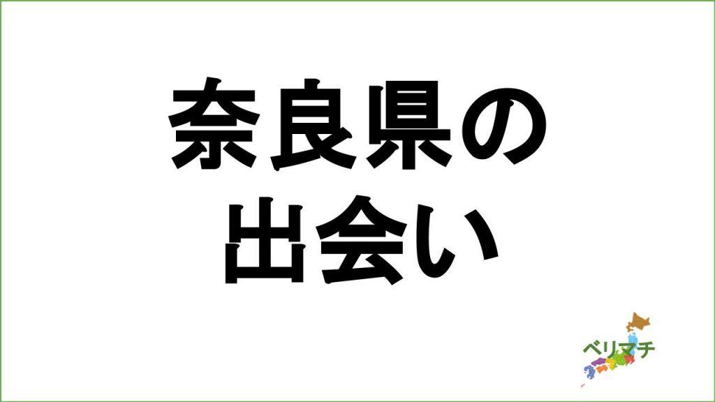 奈良県で出会う方法!8人の体験談をご紹介!出会えるバイト・出会い系などを解説!